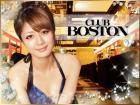 Club Boston(クラブ ボストン)